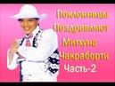 МИТХУН ЧАКРАБОРТИ С ДНЕМ РОЖДЕНИЯ ✔ Поздравление от русских поклонниц -2