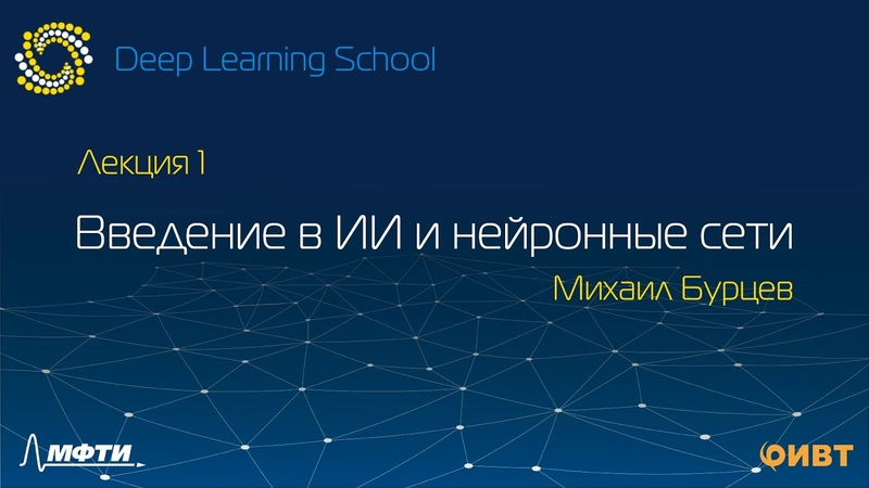 1. Введение в ИИ и нейронные сети: лекция