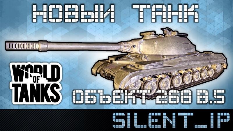 World of Tanks Новый танк Объект 268 вариант 5