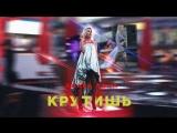 Клава Кока – Крутишь (Премьера трека, 2018)