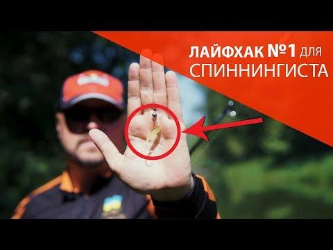 Лайфхак №1 для спиннингиста Силиконовый