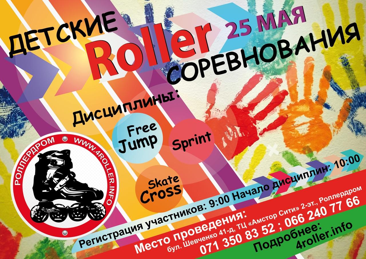 Детские соревнования по роллер спорту - 25.05.2019