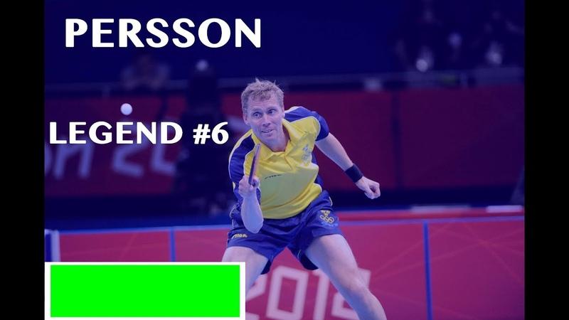 Jorgen PERSSON - Legend Of Table Tennis 6