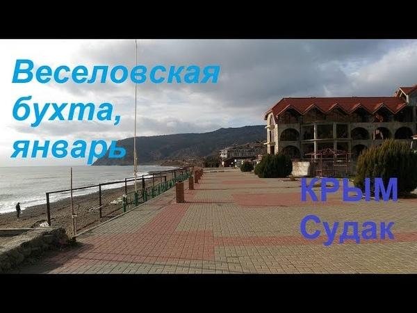 Веселовская бухта Пляж Набережная зимой Крым в несезон у моря пусто