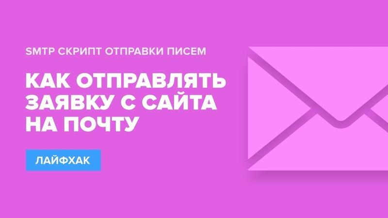 Как отправлять заявку с сайта на почту? SMTP скрипт отправки писем