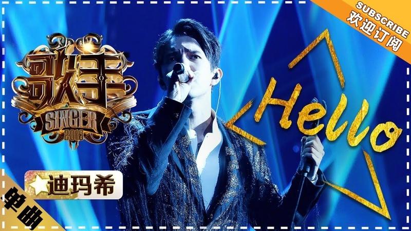 迪玛希 Dimash《Hello》 单曲纯享《歌手2018》EP14 Singer 2018 歌手官方频道