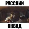"""Игрок on Instagram: """"Что угодно, только не русский сквад😂 YouTube 👉РОКФОР ➖➖➖➖➖➖➖➖➖➖➖➖➖ Присоединяйся к @gamer.ok 🔥 Новые видео каждый день 🔥 🎮 П..."""