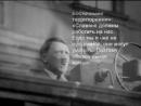 История России XX века.092 серия.Самый страшный год.Фрагмент