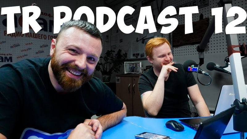 TR Podcast 12: Самый Красивый Автомобиль в МИРЕ / ГРМ на Цепи или Ремне / Автоподбор и Автомошенники