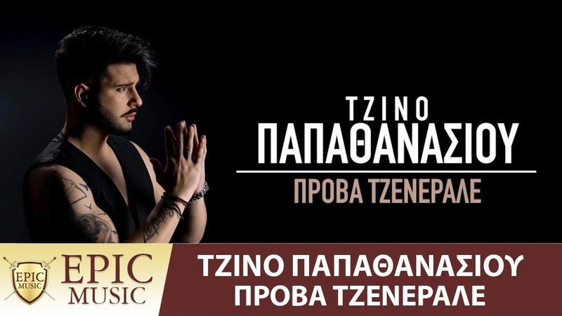 Τζίνο Παπαθανασίου - Πρόβα Τζενεράλε - Official Lyric Video