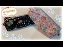 0010蘇老師拼布教學 雙子星KikiLala筆袋 鉛筆盒1
