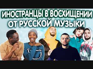 Иностранцы в восхищении от русской музыки (эндшпиль, мальбэк и сюзанна, рем дигга, bumble beezy)