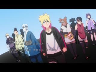 [AnimeOpend] Boruto: Naruto Next Generations 6 ED | Ending / Боруто: Новое поколение Наруто 6 Эндинг (720p HD)