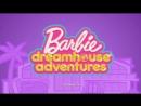 Barbie DREAM HOUSE ADVENTURE   Барби ПРИКЛЮЧЕНИЯ В ДОМЕ МЕЧТЫ   2 EPISODE   2 СЕРИЯ