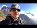 Mikluho.Travel отзыв Максима Ананьева о треккинге в базовый лагерь Эвереста.
