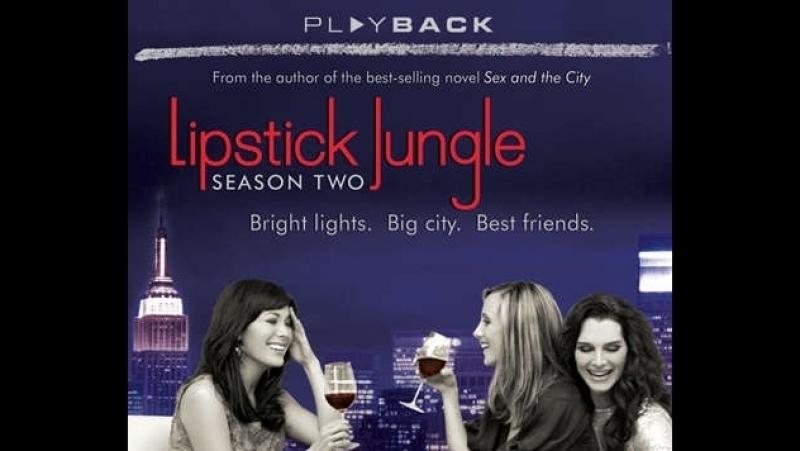 Помадные Джунгли Lipstick Jungle сериал 2008 2009 2 сезон продолжение