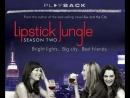 Помадные Джунгли / Lipstick Jungle, сериал 2008–2009 2 сезон,продолжение