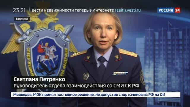 Новости на Россия 24 • Правительство Дагестана отправили в отставку