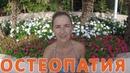 Елена Абрамова 22 10 2018 Впечатления от ОСТЕОПАТИИ