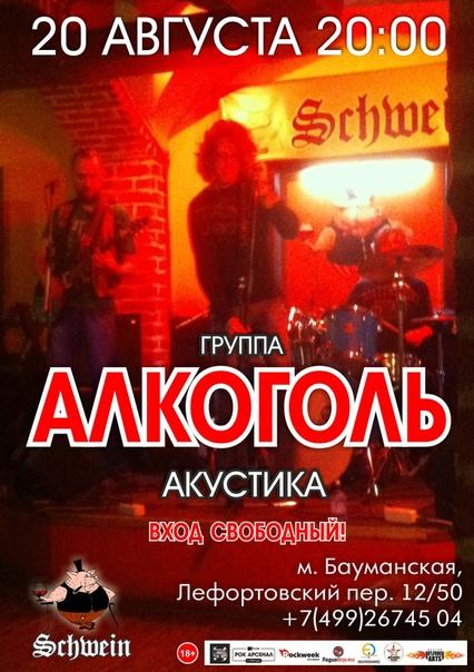 vk.com/alcoholmusic.schwein