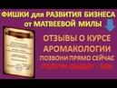КУРС АРОМАКОЛОГИЯ Матвеева Мила, отзыв Тамара Филиппова
