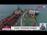 Танкер Аракс, который стоит на мели в Каспийском море, распилят на части