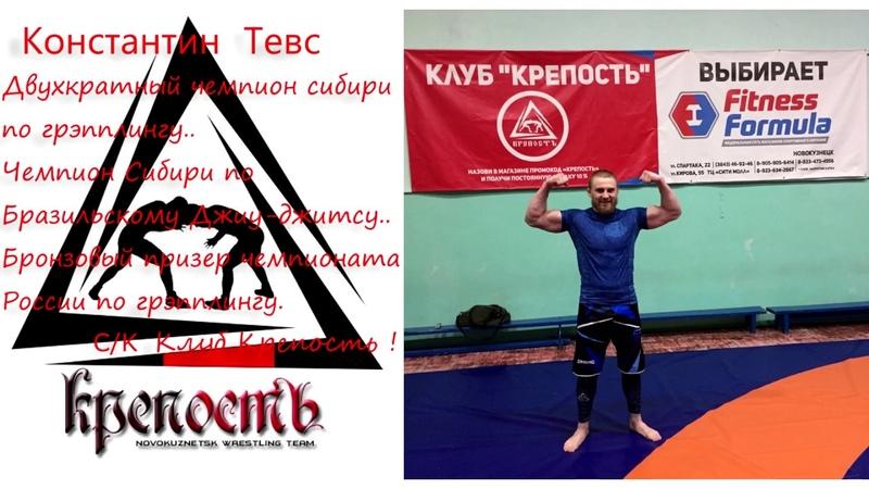 Лучший в Сибири в своей весовой категории Грепплинг Тевс борьба