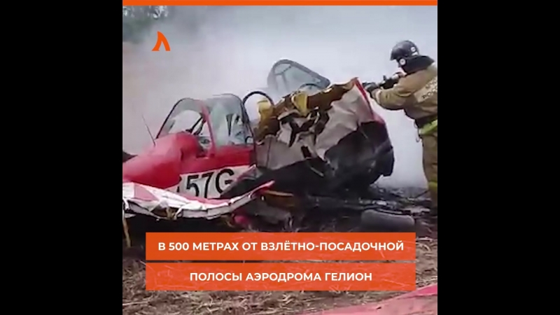 Як-52 потерпел крушение | АКУЛА