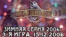 Что? Где? Когда? Зимняя серия 2006г., 3-я игра от 15.12.2006 (интеллектуальная игра)