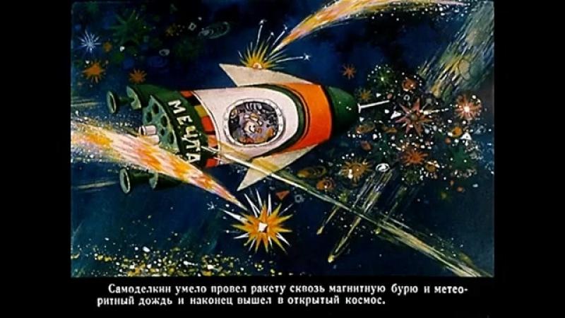 Самоделкин в космосе 1979 Диафильм