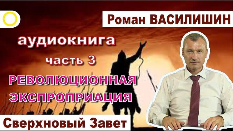 Роман Василишин СВЕРХНОВЫЙ ЗАВЕТ часть 3