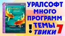 Как установить сборку Windows 7 by Uralsoft