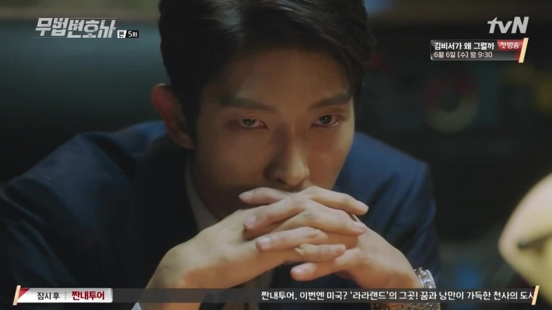 [The Witch's Hut] Адвокат вне закона / Lawless Lawyer 5/16 [рус.саб.]