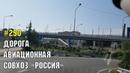 Дорога Авиационная совхоз Россия Дорога на море Субтропический Сочи