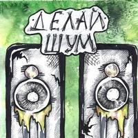 Логотип ДЕЛАЙ ШУМ ТЮМЕНЬ