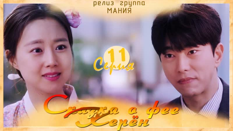 Mania 11 16 720 Сказка о фее Керён Tale of Gyeryong Fairy
