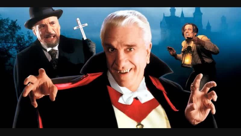 Дракула: Мёртвый и довольный 1995 Санаев VHS 1080p
