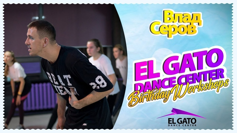 El Gato Dance Center Birthday Workshops | Vlad Serov