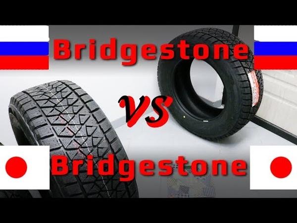 Bridgestone. Российский VS Японский