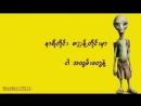 Lay_Phyu_-_Kyo_Nint_Tot_(LYRICS)_ေလးျဖဴ_-_ႀကိဳႏွင့္ေတာ့.mp4