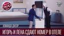 Команда Днепр Игорь и Лена сдают номер в отеле Лига Смеха прикольное видео