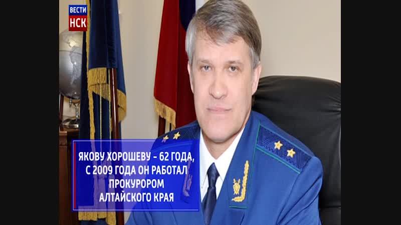 Конкурсная комиссия Заксобрания рассмотрела кандидатуру нового прокурора Новосибирской области