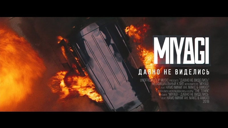 Miyagi Давно Не Виделись Feat Намо Миниган Макс Amigo Unofficial clip 2018
