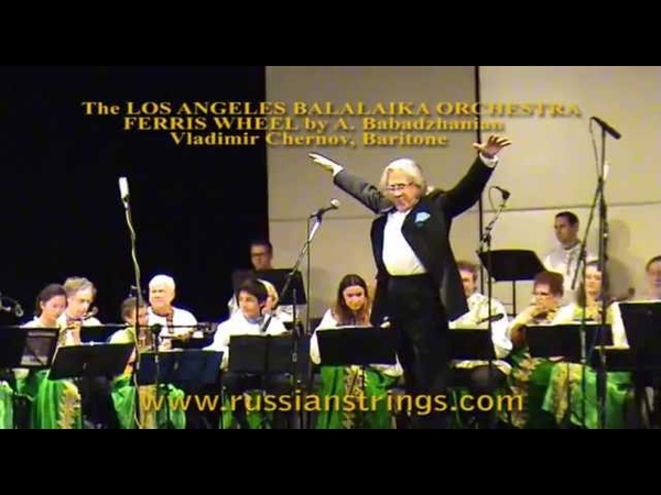 Vladimir Chernov and Los Angeles Balalaika Orchestra - A. Babadzhanyan FERRIS WHEEL