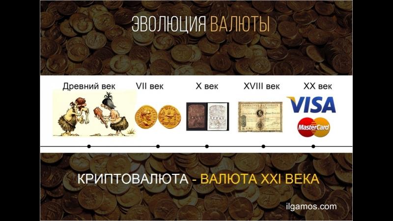 Ilcoin реальная валюта 21 века