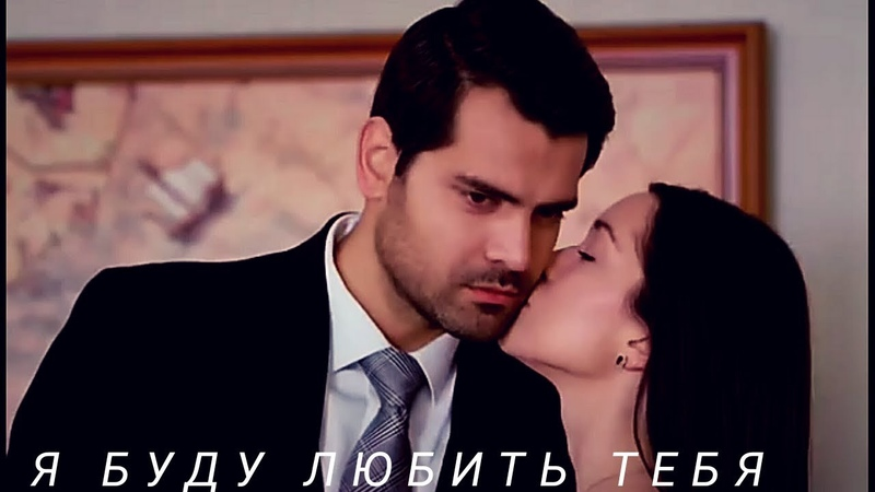Зехра и Омер Zehra Ömer Я просто буду любить тебя