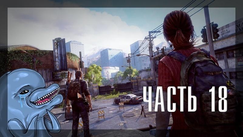 The Last of Us | Одни из нас 18 | PlayStation 4 | Dolphey | Youranus | Юранус