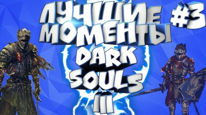 Лучшие моменты 1 стрима по Dark Souls III (часть 3)
