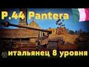P.44 Pantera wot 🎄 Средний танк Италии 8 уровня Пантера 44 в world of tanks