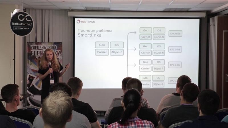 Даша Назарова (RedTrack) - Упрощаем тестирование офферов до минимума.